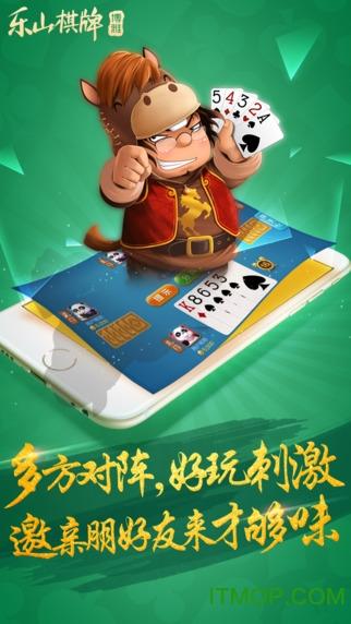 博雅乐山棋牌苹果版 v5.6.1 iphone官方版 2
