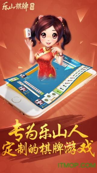 博雅乐山棋牌苹果版 v5.6.1 iphone官方版 1