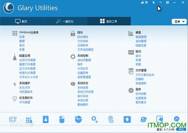 Glary Utilities(全能系统维护军刀) v5.92 中文注册版 0
