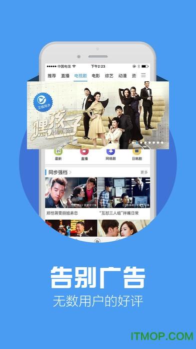 天翼视讯客户端ios v1.8.1.12 iphone越狱版 1