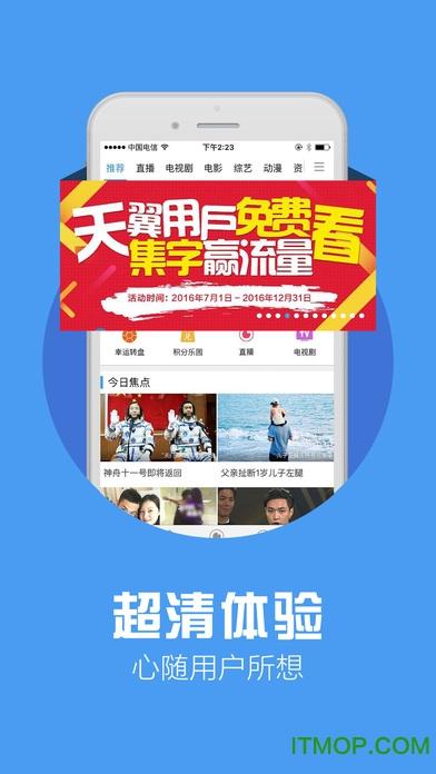天翼视讯客户端ios v1.8.1.12 iphone越狱版 3