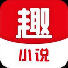 趣小说app