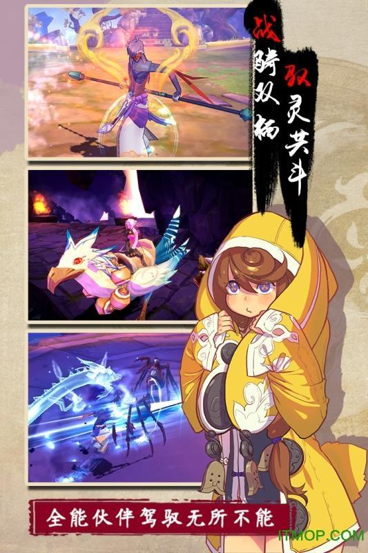 仙剑奇侠传幻璃镜手游九游版 v1.4 官网安卓版 1