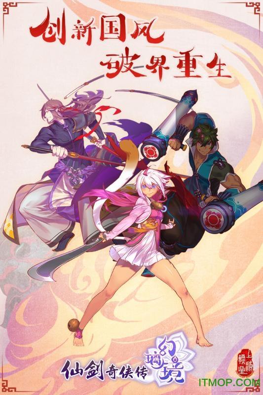 仙剑奇侠传幻璃镜手游九游版 v1.4 官网安卓版 2