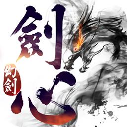 幻剑剑心无限元宝版