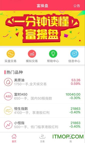 富操�P�O果版 v1.0 iphone版 1
