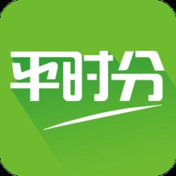 平�r分�W生端app