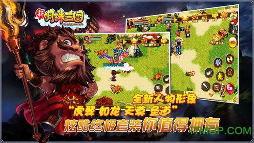 明珠三国游戏ios版 v5.0 iphone版 0