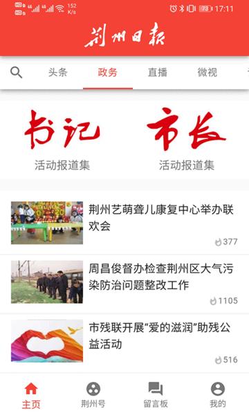 荆州日报电子版 v4.0.13 安卓版1