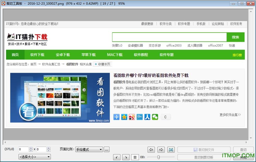 FastStone Image Viewer图片浏览器 v7.0 官方版 0