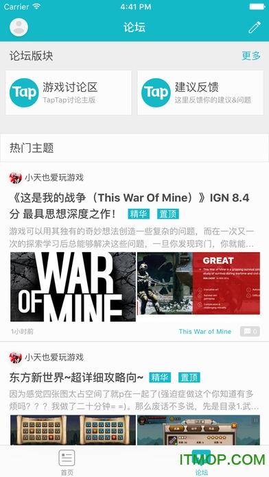 TapTap ios版 v1.5 iPhone版2