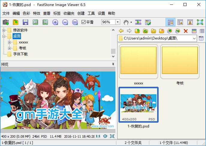 FastStone Image Viewer绿色版 v7.3 最新版 0
