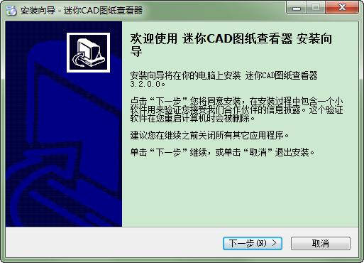 迷你CAD图纸查看器 v3.2.0.0 免费版 0