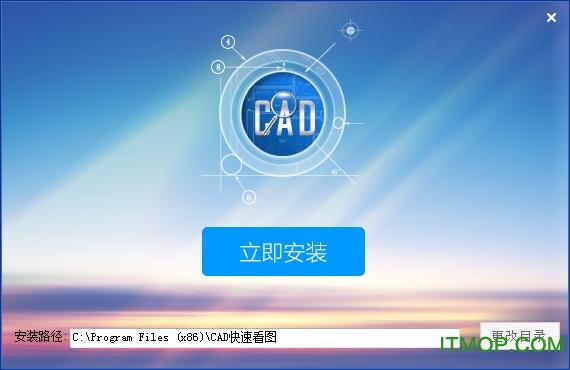 cad快速看图电脑版 v5.13.3.73 官方版 0