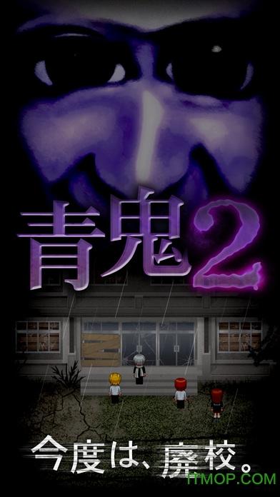 青鬼2苹果中文版 v1.6.7 官方iphone版 4
