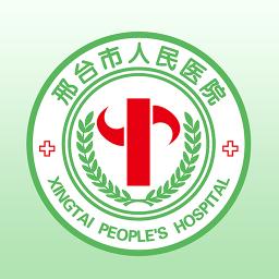 邢台人民医院