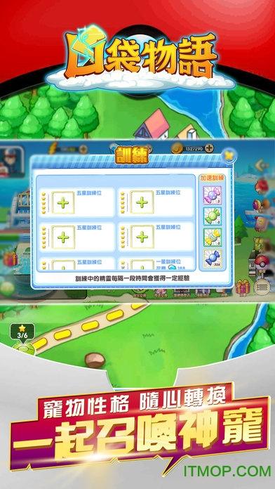 口袋物语宝贝总动员苹果版 v1.0.0 官方iphone版 1