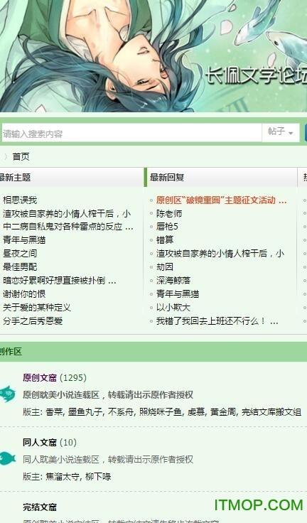 长佩文学论坛app v1.1.1 官网安卓版 0