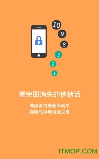 富士康香信iCivet v4.3 官方最新版 0