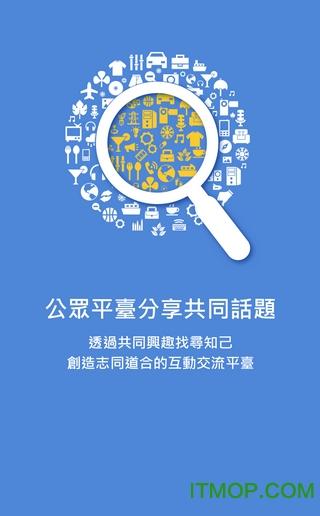 富士康香信iCivet v4.3 官方最新版 1