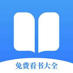 免费看书大全app