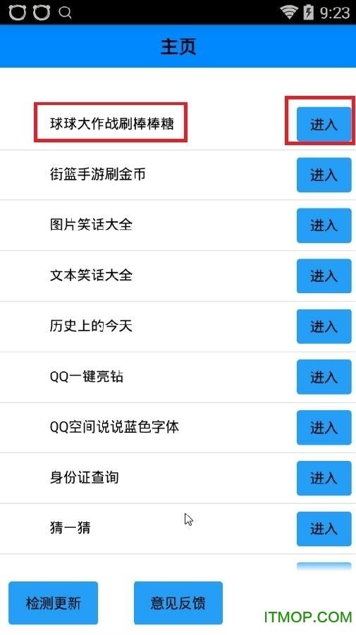 qq多功能助手 v1.1 安卓免费版 0