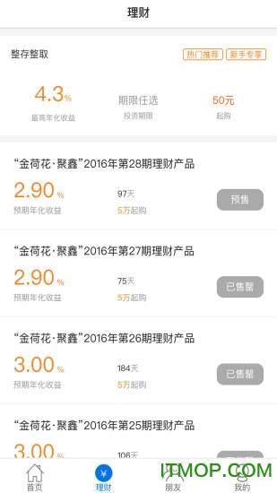 遂宁银行手机银行遂心如eios版 v1.6.0 iPhone版 0