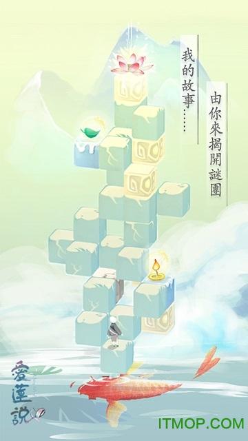 爱莲说游戏苹果版 v1.16 官方iphone版 2