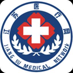 江苏医疗网手机版