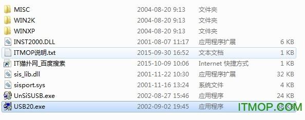 万能USB驱动专家 2010 完美版 v2.0 绿色版 0