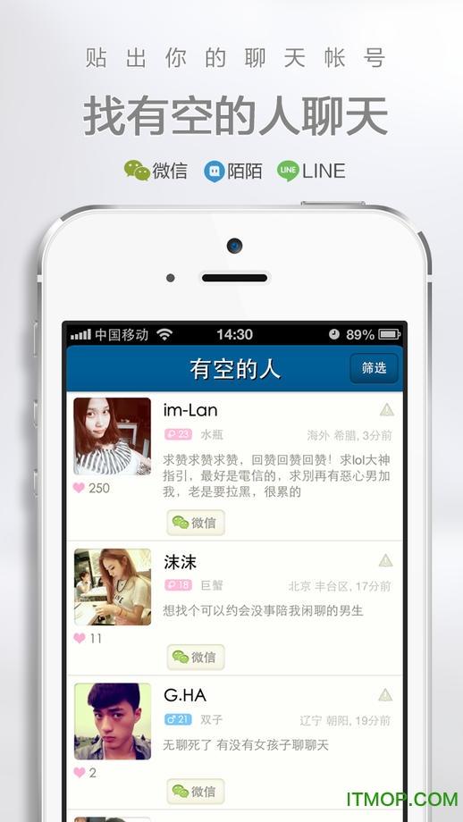 有空苹果版 v1.3.1 iPhone版 0
