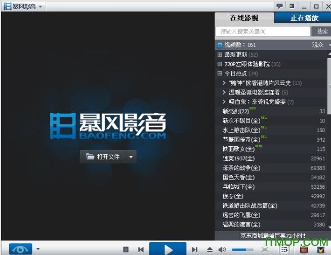 暴风影音在线高清播放器 v3.10.02.05 去广告特别版 0