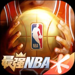 最强NBA手游电脑版