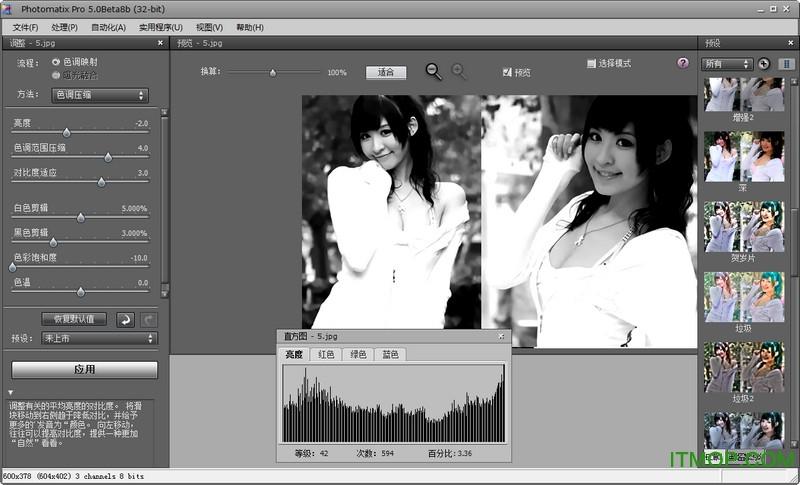HDRsoft Photomatix Pro(HDR图片处理软件) v6.0 官方破解版 0