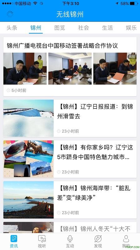无线锦州 v1.0.0 官网安卓版 1