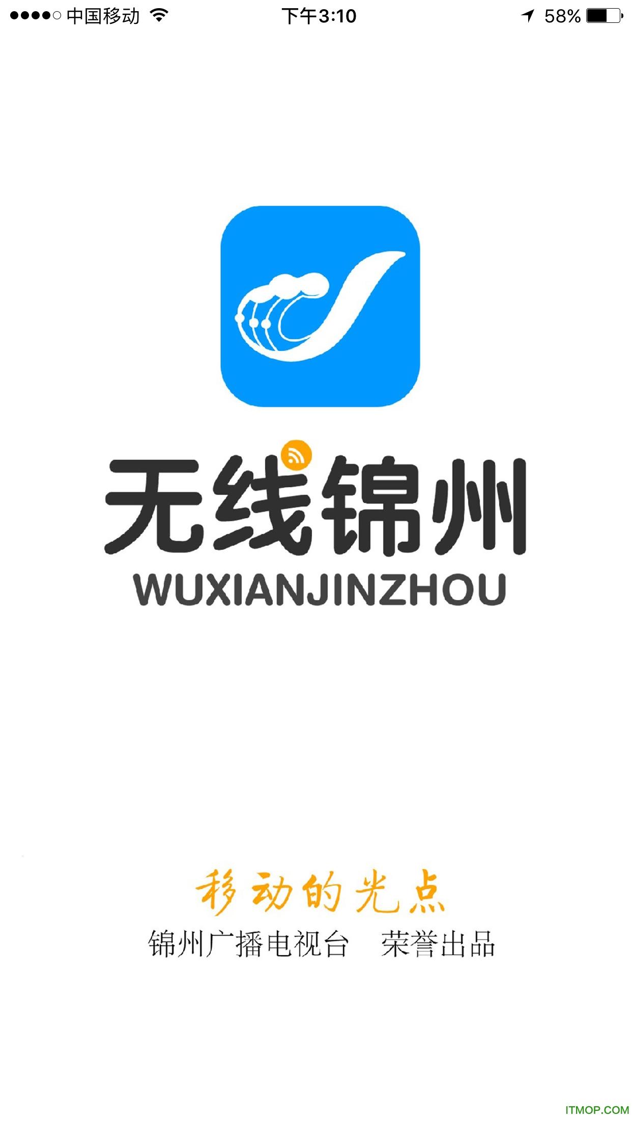无线锦州 v1.0.0 官网安卓版 0