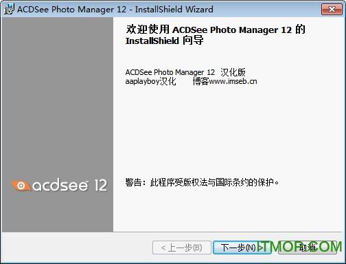 ACDSee12汉化补丁 免费版 0