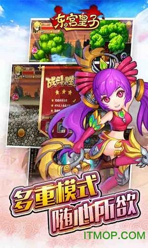东宫皇子手游 v1.0.9 安卓版 1