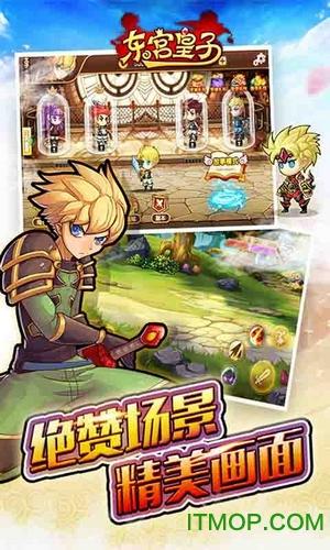 东宫皇子手游 v1.0.9 安卓版 2