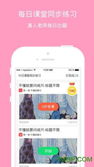 小学宝 for iphone/ipad v3.13.5 苹果ios版 2