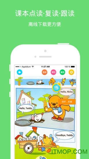 小学宝 for iphone/ipad v3.13.5 苹果ios版 1