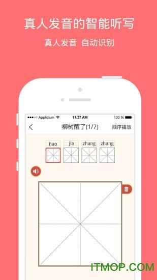小学宝 for iphone/ipad v3.13.5 苹果ios版 3