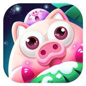 猪来了ios(社交游戏)