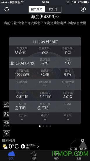 新宏气象官网 v4.0.1 安卓版0