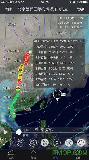 新宏气象官网 v4.0.1 安卓版2