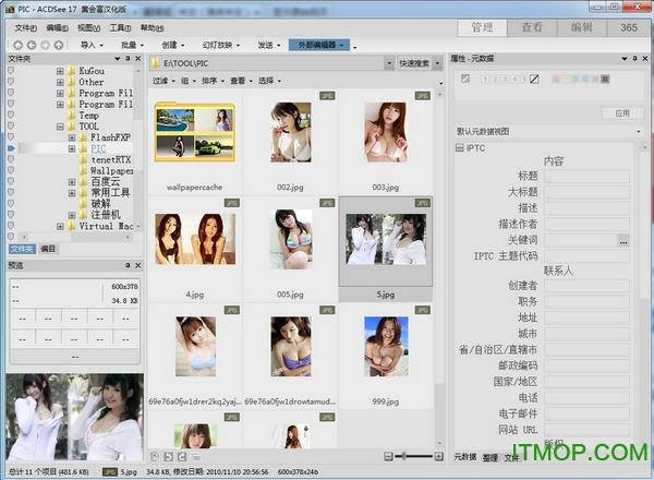 acdsee 17��w中文版 v17.1.68 �G色特�e版 0