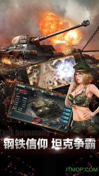 坦克突袭九游版 v1.0.3 安卓版 0