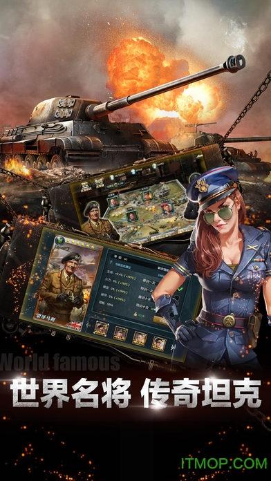 坦克突袭九游版 v1.0.3 安卓版 3