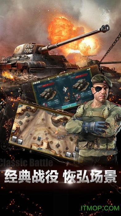坦克突袭九游版 v1.0.3 安卓版 2