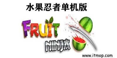 水果忍者单机版